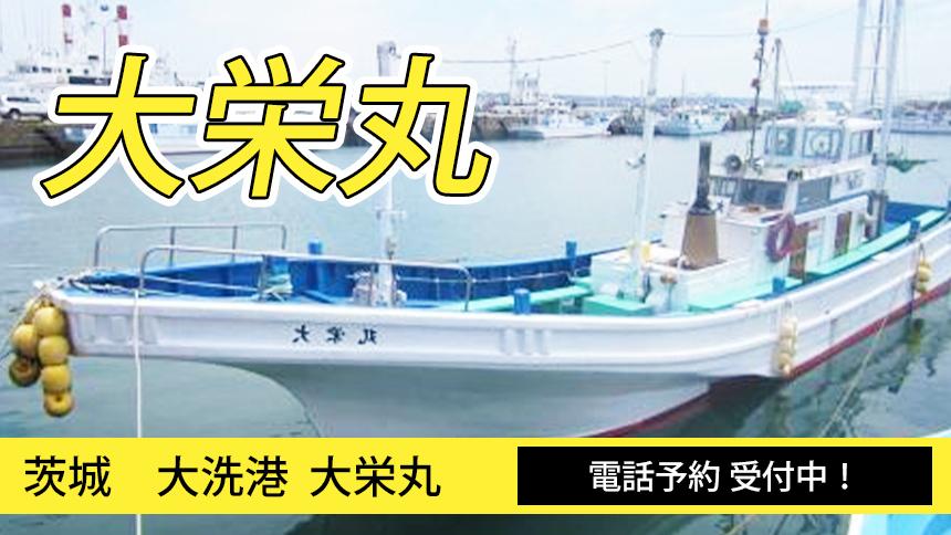 大洗港 大栄丸