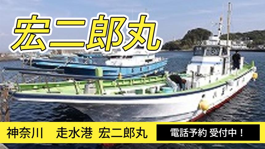 走水港 宏二郎丸