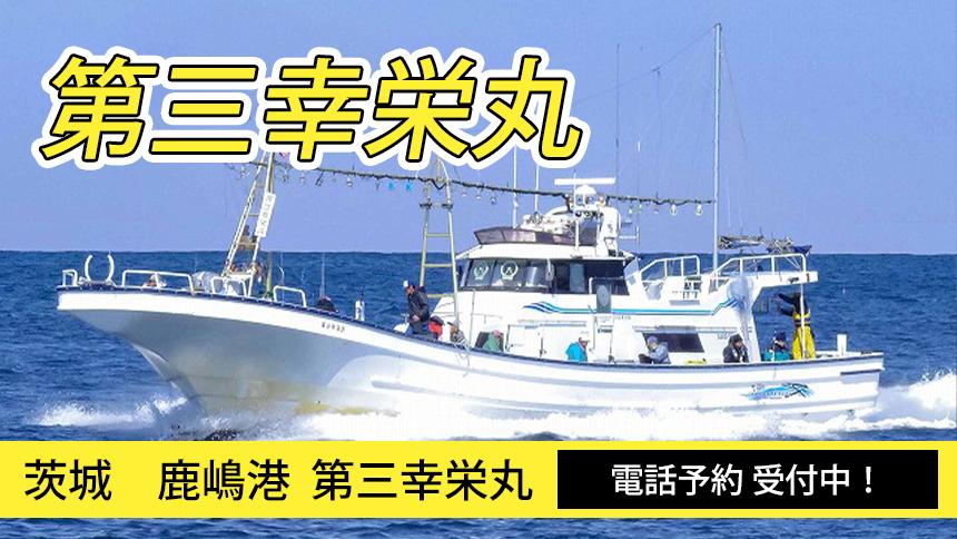 鹿嶋港 第三幸栄丸