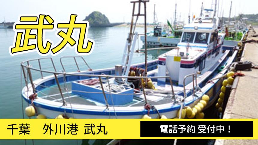 外川港 武丸