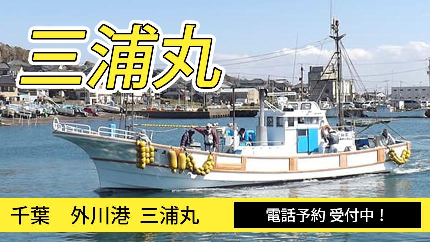 外川港 三浦丸