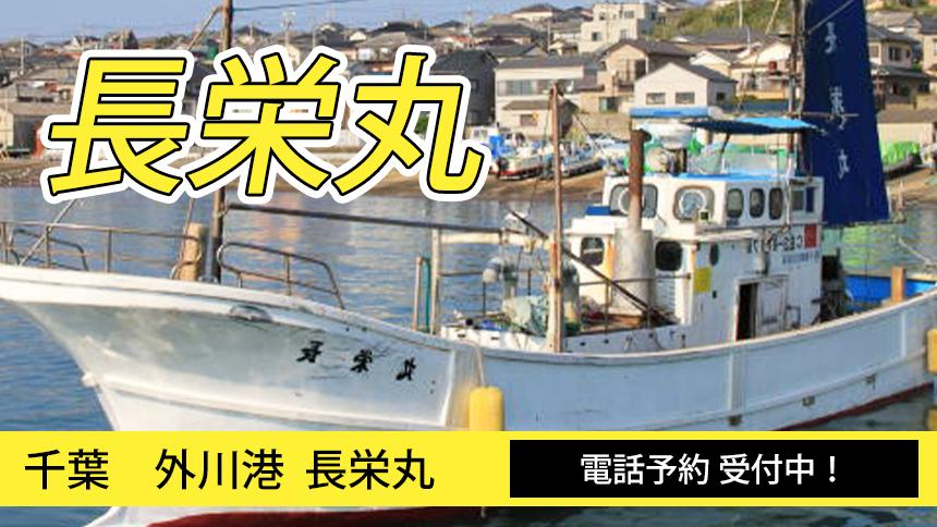 外川港 長栄丸