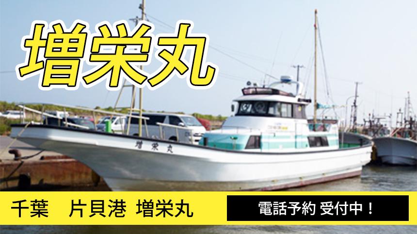 片貝港 増栄丸