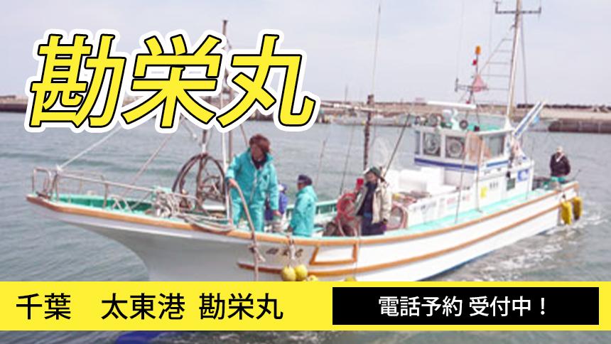 太東港 勘栄丸