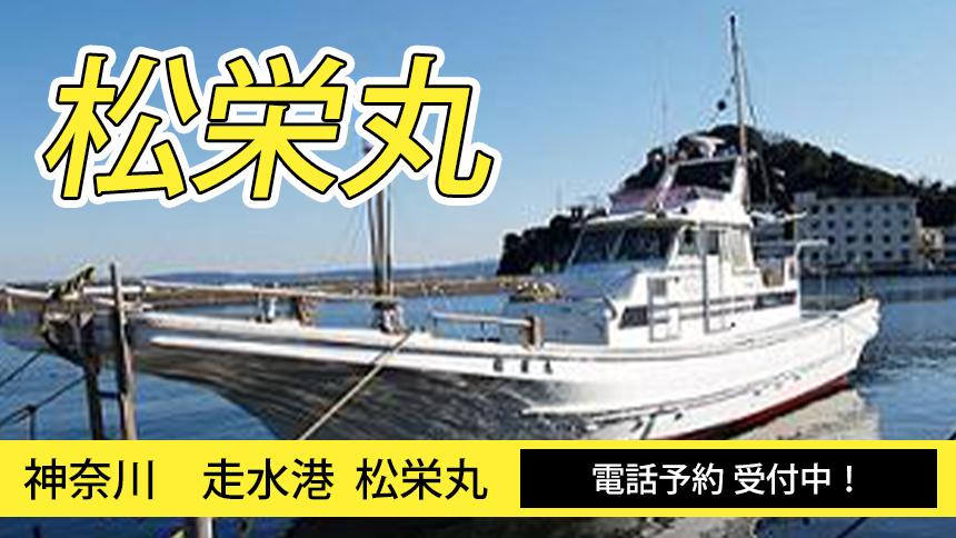 走水港 松栄丸