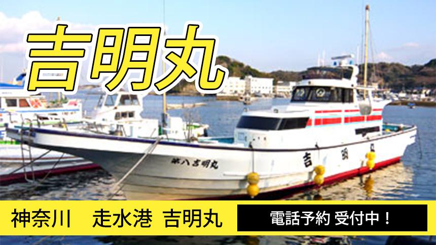 走水港 吉明丸