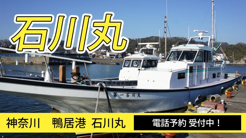 鴨居港 石川丸