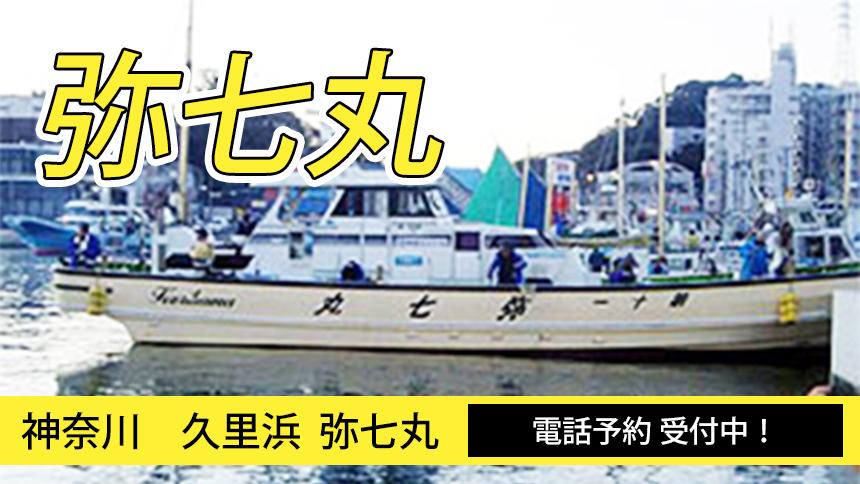 久里浜 弥七丸