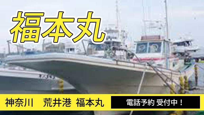 荒井港 福本丸