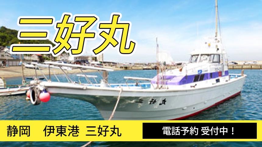 伊東港 三好丸