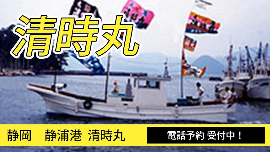 静浦港 清時丸