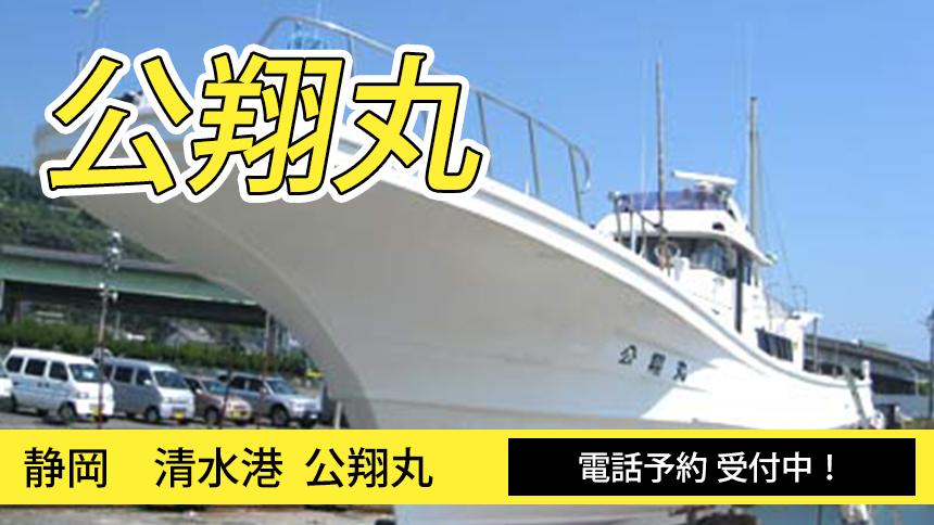 清水港 公翔丸