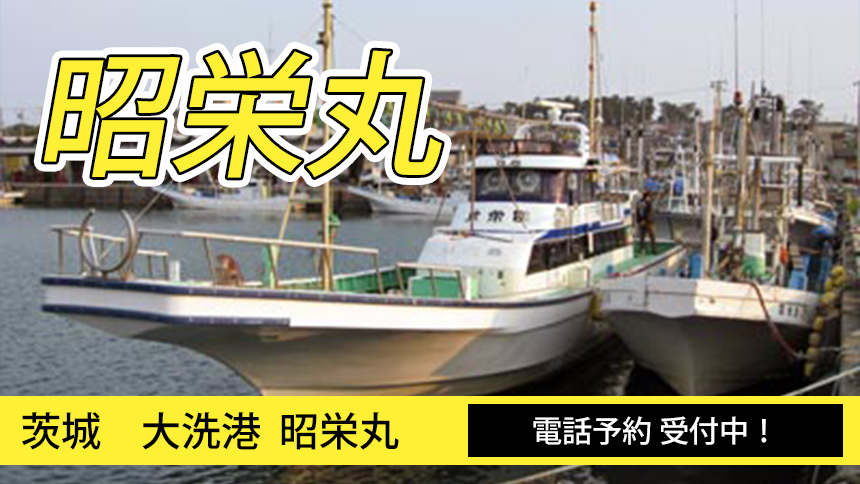 大洗港 昭栄丸